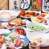 和食ダイニング 狼煙 NOROSHIのおすすめ料理2