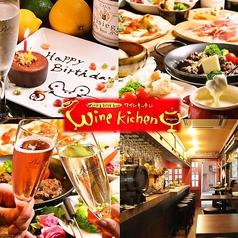 新宿 ワインキッチンの写真