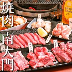 焼肉 南大門 岡山の写真
