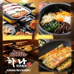 韓国料理 HANAの写真
