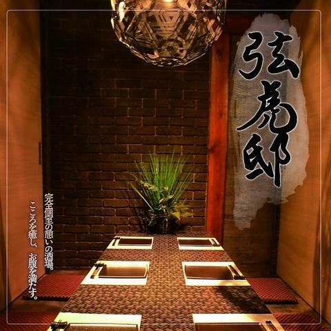 アクセス抜群◎【金山駅 徒歩5分!!】★☆創作和食が自慢の完全個室居酒屋☆★