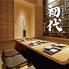 和食郷土料理 初代 岡山本店のロゴ