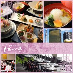 日本料理 もちづき 浅草