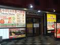 お店入口の外観です。年中無休で営業中