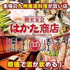 原価酒場 はかた商店 東村山店の写真
