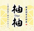 柚柚 yuyu 東銀座駅前店のロゴ