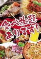 食膳喝彩 ZAZA 個室空間 鹿児島本店のおすすめ料理1