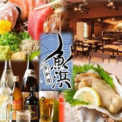 熟成魚と全国の日本酒 魚浜 さかな 柏の写真
