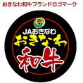 【おきなわ和牛】黒毛和種の中でも、沖縄県内で生まれ育った「うちなーむん」の美味しい牛肉をお届けします!
