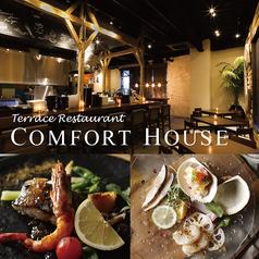 テラスレストラン コンフォートハウス Terrace Restaurant COMFORT HOUSE 福岡大名イメージ