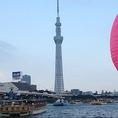 東京スカイツリーを眺めることもできます。お仲間同士や同窓会、歓送迎会などでご活用いただけます。