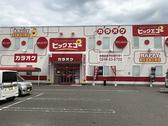 ビッグエコー BIG ECHO 白河店の詳細