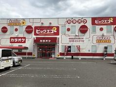 ビッグエコー BIG ECHO 白河店の写真
