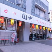 串カツ田中 都立大店の雰囲気3