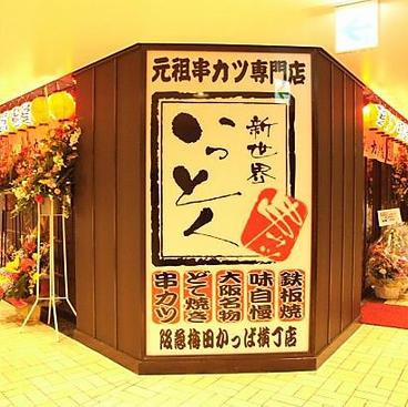 新世界 串カツ いっとく 阪急梅田かっぱ横丁店の雰囲気1