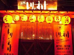 とりのすけ 京都金閣寺店の雰囲気1