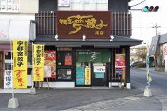 宇都宮の夢餃子 本店 店舗画像