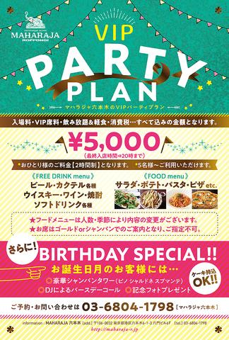 PARTY PLAN◎最終入店20時まで!5名様〜