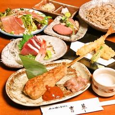 石臼挽き手打ち蕎麦 吉草 東新井店のコース写真