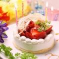 お誕生日や記念日にはケーキもご用意いたします♪親しい方のお祝いやカップルの記念日など様々なシーンでご利用いただけます★