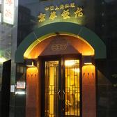 京華飯店の雰囲気3