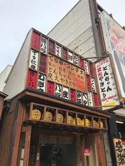 炭火焼き てり串 コンテナ店の写真
