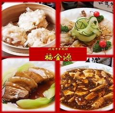 琉球中華料理 福金源の写真