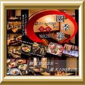 個室居酒屋 四季彩 しきさい 関内駅前店の写真
