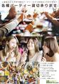 結婚式の2次会や各種パーティーをタイ料理でいかがでしょうか?詳しくは店舗までお気軽にお尋ね下さい。