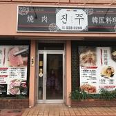韓国料理 ジンジュの雰囲気3