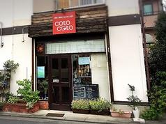 COTOCOTO コトコトの写真