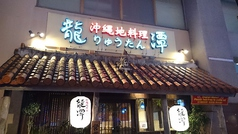 龍潭 とまりん店の写真