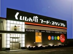 フード・スタジアム本店の写真