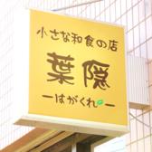 小さな和食の店 葉隠の雰囲気3