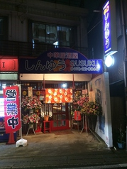 中華居酒屋しんゆうGUSUKU 成田駅前店の写真