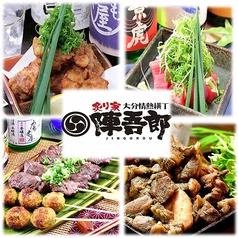 炙り家陣吾郎 大分中央町店のおすすめ料理1