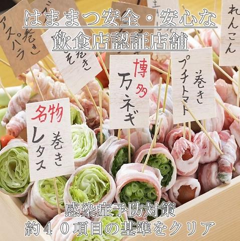 個室完備!【野菜巻き串】【レタスしゃぶしゃぶ】【ユッケ寿司】が三大名物!