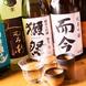 【日本酒ナビゲーター】がいるお店