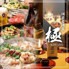 日本酒 地鶏 個室 極 KIWAMI 新橋烏森口店の写真