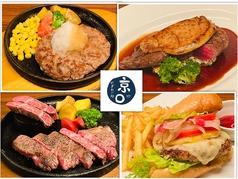 京まる ○ 西船橋店の写真