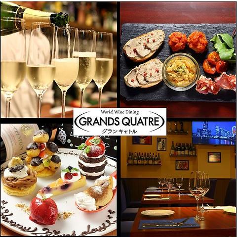《大人な空間×本格ワインとお料理》リーズナブルに楽しめる野毛の隠れ家レストラン