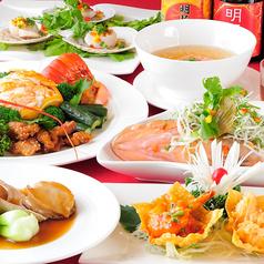 広東料理 明賢荘のコース写真