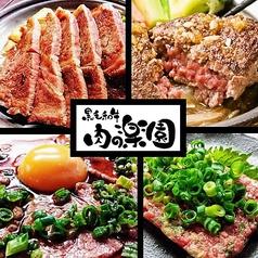 肉の楽園 渋谷肉横丁店の写真