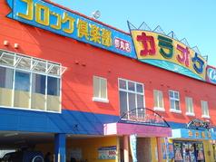 コロッケ倶楽部 宮崎柳丸店の写真