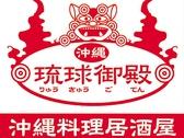 琉球御殿 りゅうきゅうごてん 高松本店