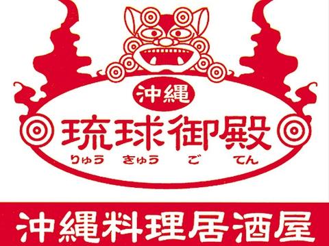 沖縄料理居酒屋 琉球御殿(りゅうきゅうごてん) 高松本店
