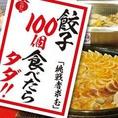 【名物企画!!】餃子100個食べたらなんと無料!!是非チャレンジしてみてください!!もちろん名物の鉄鍋餃子は病み付きになる美味しさですよ♪