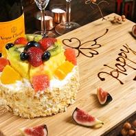 誕生日・記念日にメッセージ付デザートプレゼント♪