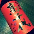 高千代 純米 超辛口 美山錦