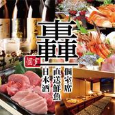 居酒屋 初代 轟 浜松駅前店